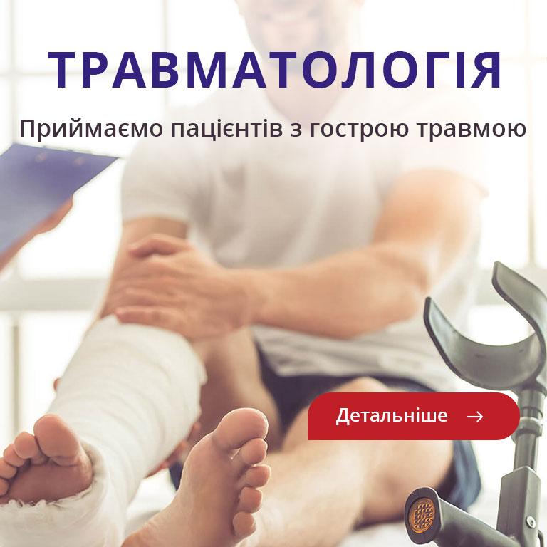 Медичний центр «Мед-Cоюз»