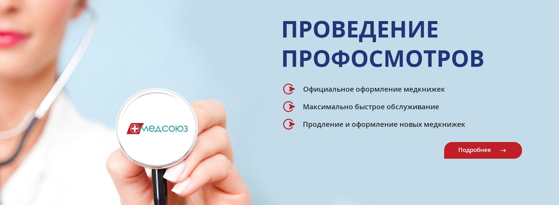 Медицинский центр «Мед-Cоюз»