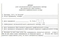 Справка (№086-1/о) ученика о результатах обязательного медицинского профилактического осмотра