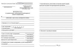 Выписка (№027/о) из медицинской карты амбулаторного (стационарного) больного